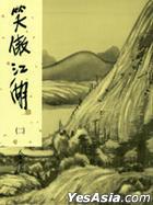 笑傲江湖 (二) 台灣新修版