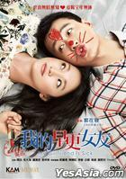 My Girlfriend Is Sick (2014) (DVD) (English Subtitled) (Hong Kong Version)