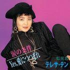 Namida no Joken / Yes, Ai ni Tsutsumare   (Vinyl record) (Limited Edition)(Japan Version)