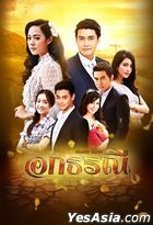 Oak Thoranee (2017) (DVD) (Ep. 1-36) (End) (Thailand Version)