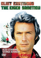 The Eiger Sanction (DVD) (First Press Limited Edition) (Japan Version)