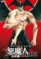 Devilman (Vol.4)