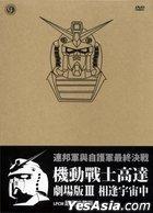 Mobile Suit Gundam - The Movie III (DVD) (Hong Kong Version)