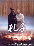 孔子 (DVD) (完) (台灣版)