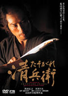 Tasogare Seibei (The Twilight Samurai) (1 DVD Edition)(Japan Version - English Subtitles)