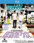 77 Heartbreaks (2017) (Blu-ray) (Hong Kong Version)