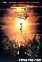 Journey To The West: Conquering the Demons (2013) (DVD) (Hong Kong Version)