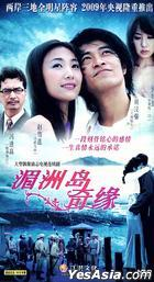 Mei Zhou Dao Qi Yuan (H-DVD) (End) (China Version)