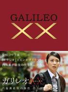 Galileo XX: Utsumi Kaoru no Saigo no jiken Moteasobu (DVD)(Japan Version)