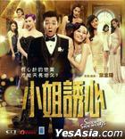 小姐誘心 (2015) (VCD) (香港版)
