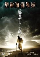 Letters From Iwo Jima (DVD) (Japan Version)