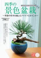 shiki no keshiki bonsai kisetsu no kusaki o tanoshimu aidea to pointo meitsu shiyutsupan no kotsu ga wakaru hon