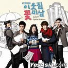 Flower Boy Next Door OST (CD + DVD + Photobook) (tvN TV Drama) (Special Edition) (First Press Limited Edition)