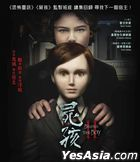 Brahms: The Boy II (2020) (Blu-ray) (Hong Kong Version)
