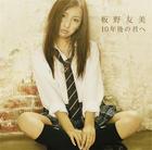 10 Nengo no Kimi e (Normal Edition)(Japan Version)