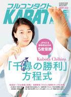 furukontakuto karate magajin 52 2020 7  52 2020 7  furukontakuto karate magajin 52 2020 7  52 2020 7  furukontakuto KARATE magajin 52 2020 7  52 2020 7  kubota chihiro