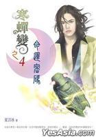 Han Chan Bian Zhi(4) Ming Yun Mi Ma