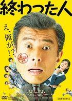 Life in Overtime (DVD) (Japan Version)