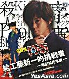 Detective Conan: Kudo Shinichi's Written Challenge (VCD) (Hong Kong Version)