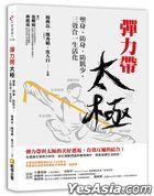 Dan Li Dai Tai Ji : Su Shen , Fang Shen , Fang Ji Shao , San Xiao He Yi Sheng Huo Hua ( Shou Lu Shi Ji Cao ZuoQR Code Ying Pian )