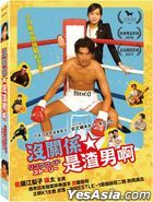 The Ringside Story (2017) (DVD) (Taiwan Version)