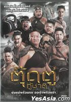 The Last Heroes (2018) (DVD) (Thailand Version)