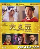Tri-Star (1996) (Blu-ray) (Remastered Edition) (Hong Kong Version)