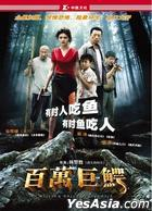 Million Dollar Crocodile (2012) (DVD) (China Version)