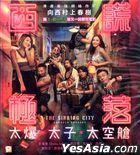 西謊極落:太爆.太子.太空艙 (2017) (VCD) (香港版)