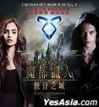 The Mortal Instruments: City of Bones (2013) (VCD) (Hong Kong Version)