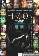 IZO (Norma Edition) (Japan Version)