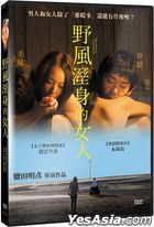 Wet Woman in the Wind (2016) (DVD) (Taiwan Version)