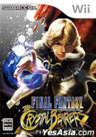 Final Fantasy Chronicles The Crystal Bearers (日本版)