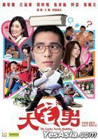 大宅男 (2014) (DVD) (香港版)