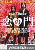 Koi no Mon Special Edition (Limited Edition)(Japan Version - English Subtitles)