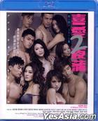 Lan Kwai Fong 2 (2012) (Blu-ray) (Hong Kong Version)
