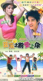 Fall In Love With You Before Sunset (DVD) (End) (China Version)