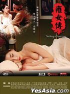 The Story Of Ong-Nyeo (2014) (DVD) (Hong Kong Version)