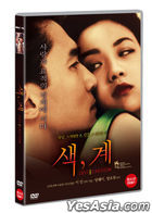 Lust, Caution (DVD) (Korea Version)