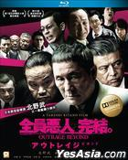 Outrage Beyond (2012) (Blu-ray) (English Subtitled) (Hong Kong Version)