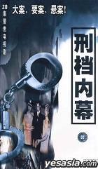 Xing Dang Nei Mu (Vol. 1-20) (China Version)