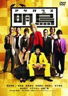 Akegarasu (DVD)(Japan Version)