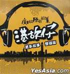 Gong Gu Jai (2CD)