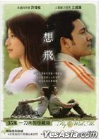 Fly With Me (DVD) (End) (Taiwan Version)