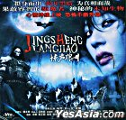 Jing Sheng Lang Jiao (VCD) (China Version)