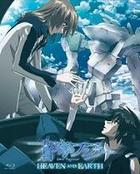 Sokyu no Fafner: Dead Aggressor: Heaven and Earth (Blu-ray) (First Press Limited Edition) (Japan Version)