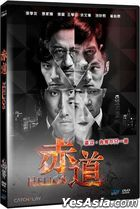 Helios (2015) (DVD) (Taiwan Version)
