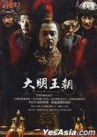 Ming Dynasty Dynasty 1566 (DVD) (Deluxe Version) (End) (Taiwan Version)