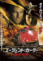 Search And Destroy (Japan Version)