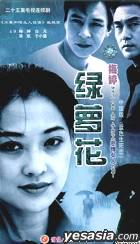 Lu Luo Hua (Vol. 1-25) (China Version)